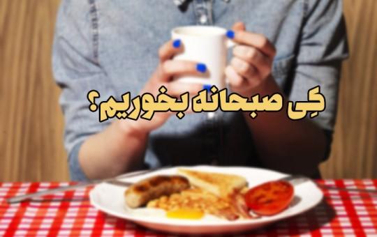 کِی صبحانه بخوریم؟